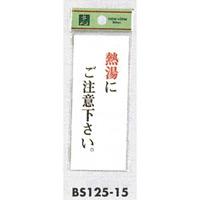 表示プレートH 浴室 表示:熱湯にご注意下さい。 (BS125-15)