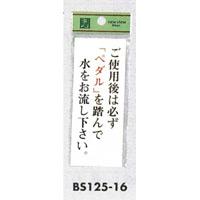 表示プレートH トイレ表示 アクリル透明 表示:ご使用後は必ず「ペダル」を… (BS125-16)
