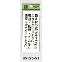 表示プレートH トイレ表示 アクリル透明 表示:備え付の紙以外は…。吸殻・紙屑…。 (BS125-21)