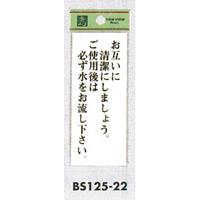 表示プレートH トイレ表示 アクリル透明 表示:お互いに清潔に…。ご使用後は…。 (BS125-22)