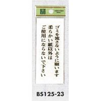 表示プレートH トイレ表示 アクリル透明 表示:ゴミを流さないように…。柔らかい紙以外は…。 (BS125-23)