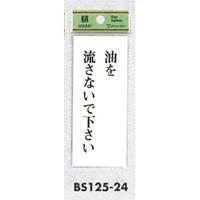 表示プレートH トイレ表示 アクリル透明 表示:油を流さないで下さい。 (BS125-24)