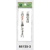 表示プレートH ドアサイン アクリル透明 表示:ご用の方はこのボタンを押して下さい。 (BS125-3)