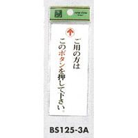 表示プレートH ドアサイン アクリル透明 表示: (上矢印) ご用の方はこのボタンを押して下さい。 (BS125-3A)