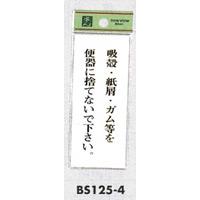 表示プレートH トイレ表示 アクリル透明 表示:吸殻・紙屑・ガム等を… (BS125-4)