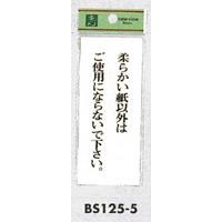 表示プレートH トイレ表示 アクリル透明 表示:柔らかい紙以外は… (BS125-5)