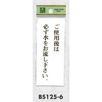 表示プレートH トイレ表示 アクリル透明 表示:ご使用後は必ず水を… (BS125-6)