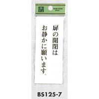 サインプレートH 表示プレート 扉の開閉はお静かに願います。 (BS125-7)