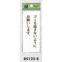 表示プレートH トイレ表示 アクリル透明 表示:ゴミを流さないように… (BS125-8)