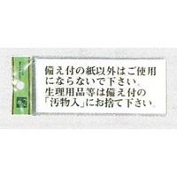 表示プレートH ドアサイン トイレ表示 アクリル透明 表示:備え付けの紙以外は… (BS512-1)