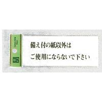 表示プレートH ドアサイン トイレ表示 アクリル透明 表示:備え付けの紙以外はご使用にならないで下さい (BS512-14)