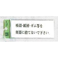表示プレートH ドアサイン トイレ表示 アクリル透明 表示:吸殻・紙屑・ガム等を… (BS512-3)
