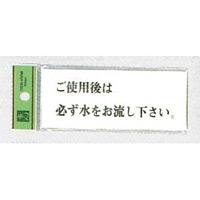 表示プレートH ドアサイン トイレ表示 アクリル透明 表示:ご使用後は必ず水を… (BS512-5)