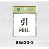 表示プレートH ドアサイン 丸型 アクリル透明 表示:引 (BS630-2)