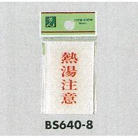 表示プレートH ドアサイン 角型 アクリル透明 表示:熱湯注意 (BS640-8)