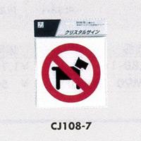 表示プレートH ピクトサイン 角型 透明ウレタン系樹脂 表示:ペット持込禁止マーク (CJ108-7)