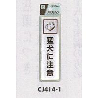 表示プレートH ドアサイン 140mm×40mm アクリル 表示:猛犬に注意 (CJ414-1)