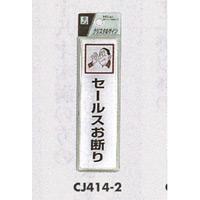 表示プレートH ドアサイン 140mm×40mm アクリル 表示:セールスお断り (CJ414-2)