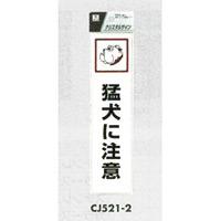 表示プレートH ドアサイン 透明ウレタン樹脂 表示:猛犬注意 (CJ521-2)