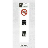 表示プレートH ドアサイン 透明ウレタン樹脂 200mm×50mm 表示:禁煙 (CJ521-3)