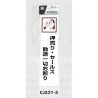 表示プレートH ドアサイン 透明ウレタン樹脂 表示:押売り・セールス 勧誘一切お断り (CJ521-5)