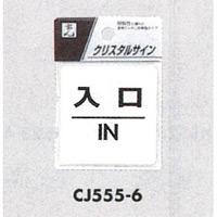 表示プレートH ドアサイン 透明ウレタン樹脂 表示:入口 IN (CJ555-6)