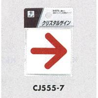 表示プレートH ドアサイン 透明ウレタン樹脂 表示:矢印 (CJ555-7)