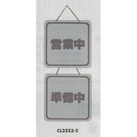 表示プレートH ドアサイン 両面 パールグレー 表示:営業中⇔準備中 (CL3223-2)