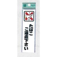 表示プレートH イラスト付きドアサイン アクリル 140mm×40mm 表示:たばこご遠慮下さい (CM140-12)