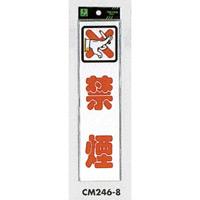 表示プレートH ドアサイン アクリル 240mm×60mm 表示:禁煙 (CM246-8)