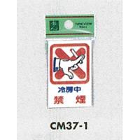 表示プレートH アクリル 表示:冷房中 禁煙 (CM37-1)