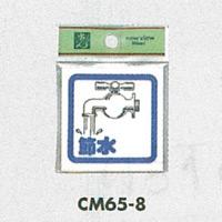 表示プレートH 角型 アクリル 標示:節水 (CM65-8)