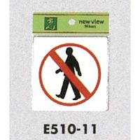 表示プレートH ピクトサイン アクリル 表示:歩行者通行禁止 (E510-11)