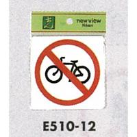 表示プレートH ピクトサイン アクリル 表示:駐輪禁止 (E510-12)