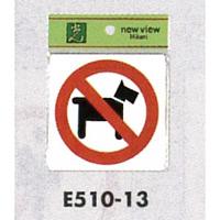表示プレートH ピクトサイン アクリル 表示:ペット持お断り (E510-13) (EE510-13)