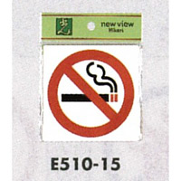 表示プレートH ピクトサイン アクリル 表示:禁煙 (E510-15) (EE510-15)