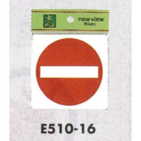 表示プレートH ピクトサイン アクリル 表示:立入禁止 (E510-16)