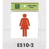 表示プレートH ピクトサイン トイレ表示 アクリル 表示:女性用 (E510-2)