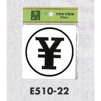 表示プレートH ピクトサイン アクリル 表示:お会計 (E510-22)