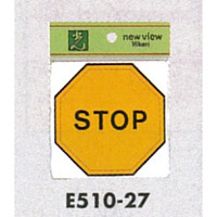 表示プレートH ピクトサイン アクリル 表示:STOP 止まれ (E510-27)