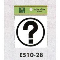 表示プレートH ピクトサイン アクリル 表示:インフォメーション (E510-28)