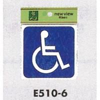 表示プレートH ピクトサイン トイレ表示 アクリル 身体障害者 カラー:青地 (E510-6)