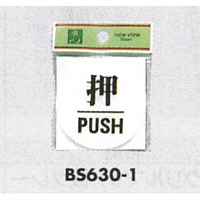 表示プレートH ドアサイン 丸型 アクリル透明 表示:押 (BS630-1) (EBS630-1)