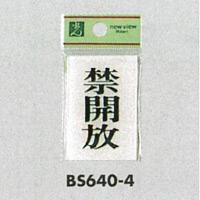 表示プレートH ドアサイン 角型 アクリル透明 表示:禁開放(BS640-4) (EBS640-4)