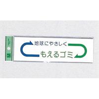 表示プレートH ゴミ分別シール 200mm×60mm 矢印デザイン 軟質ビニール 表示:もえるゴミ (EC277-2)