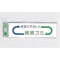 表示プレートH ゴミ分別シール 200mm×60mm 矢印デザイン 軟質ビニール 表示:資源ゴミ (EC277-3)