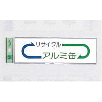 表示プレートH ゴミ分別シール 200mm×60mm 矢印デザイン 軟質ビニール 表示:アルミ缶 (EC277-4)