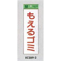 表示プレートH ゴミ分別シール 280mm×90mm 軟質ビニール 表示:もえるゴミ (タテ) (EC289-2)