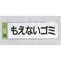 表示プレートH ゴミ分別シール 280mm×90mm 軟質ビニール 表示:もえないゴミ (ヨコ) (EC289-5)