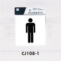 表示プレートH ピクトサイン 角型 透明ウレタン系樹脂 表示:トイレ 男子マーク (CJ108-1) (ECJ108-1)